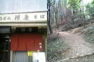 うどん屋と山道
