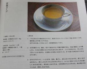 玄米スープ