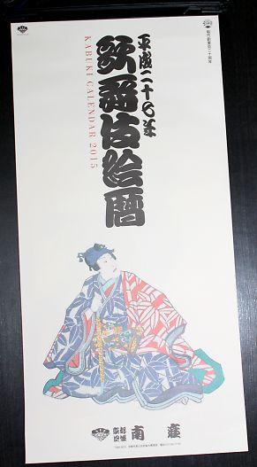 歌舞伎歌暦