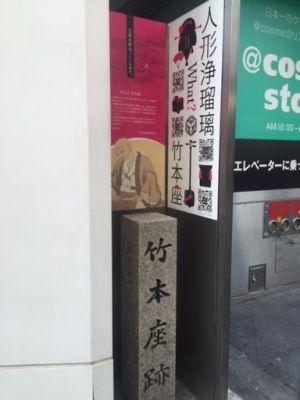 竹本座跡地