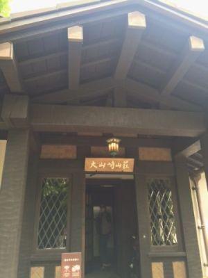山荘美術館入口