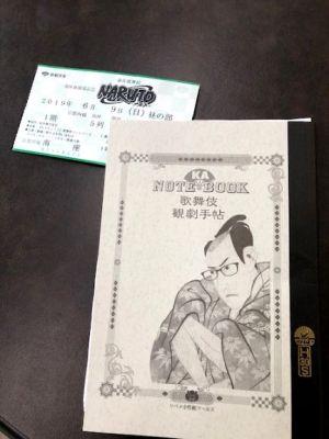歌舞伎メモ手帳