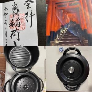 修理してもらい帰ってきた鋳物鍋と稲荷神社